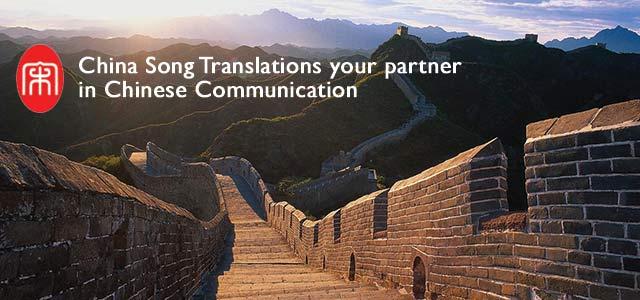 Onze tolkservice ondersteunt u goede communicatie met u Chinese partner